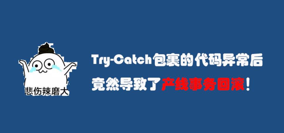 Try-Catch包裹的代码异常后,竟然导致了产线事务回滚!