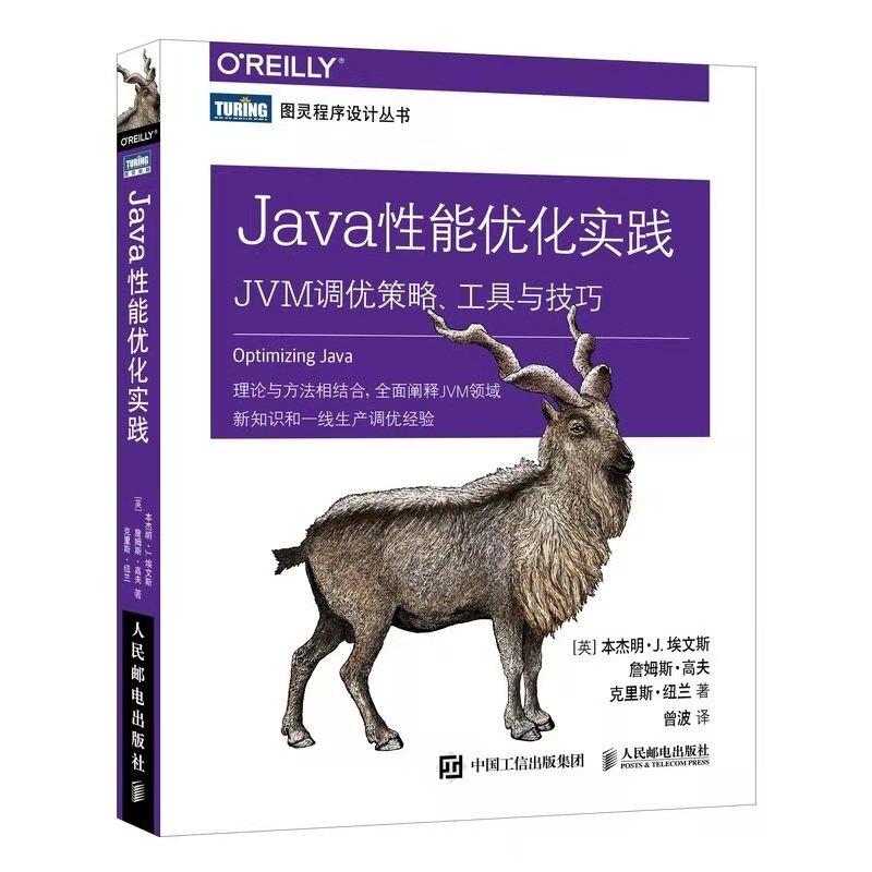 Java Optimizing 读书笔记(一)