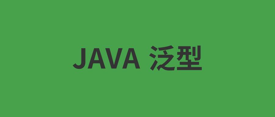 深入浅出 Java 泛型,一文搞定