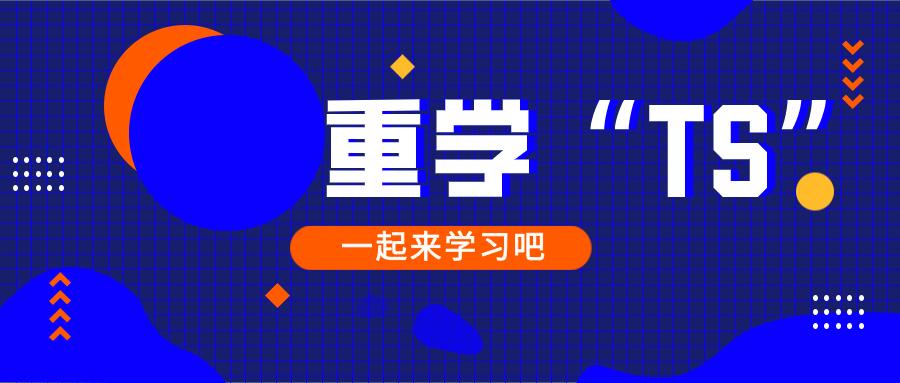 了不起的 TypeScript 入门教程 [1.2 w字]