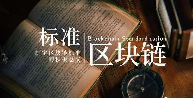 区块链标准化很重要吗?
