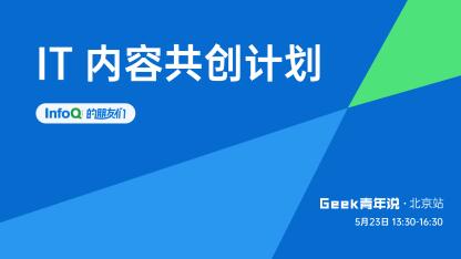 """InfoQ 的朋友们-Geek青年说·北京站""即将开讲,约吗?"