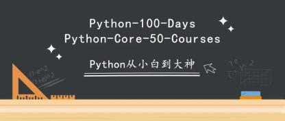 100天从 Python 小白到大神最良心的学习资源!