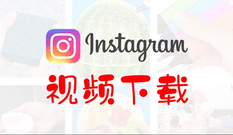 Instagram视频下载器: 4K Video Downloader