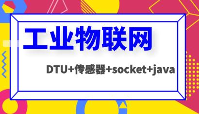 Java通过socket和DTU,RTU连接工业传感器通信