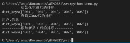 用Python手动实现LRU算法