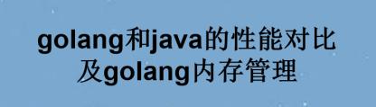 golang和java的性能对比及golang内存管理
