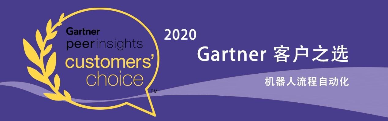 """从Gartner 最新""""客户之选""""报告,看国内外RPA的差异化竞争"""