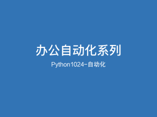 Python1024办公自动化系列