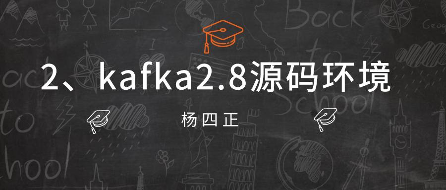 2、kafka 2.8.0 源码环境搭建