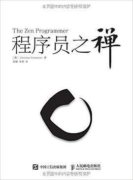 程序员之禅(三)