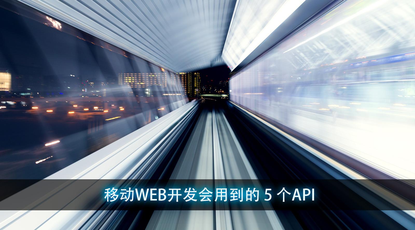 移动WEB开发会用到的 5 个API