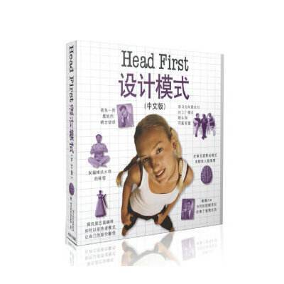 不会java的人能不能读《Head First设计模式》?