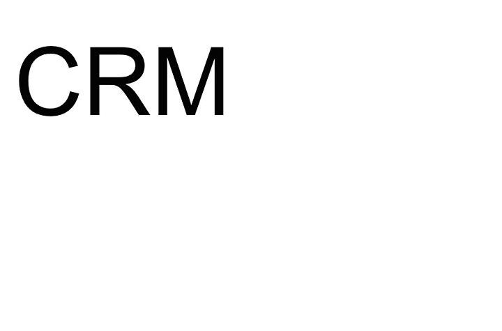 对于CRM之于现代化企业的影响以及作用的分析