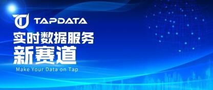 聚焦Real Time DaaS 赛道,Tapdata 获数千万美元 Pre-A 轮融资
