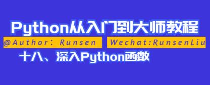 十八、深入Python函数