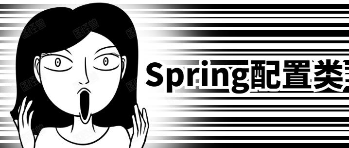 Spring配置类深度剖析-总结篇(手绘流程图,可白嫖)