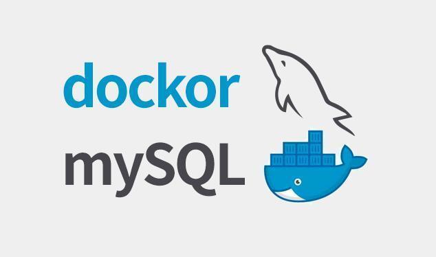 面向WEB开发的Docker(四):启动MySQL数据库