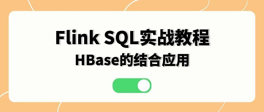 Flink SQL 实战:HBase 的结合应用