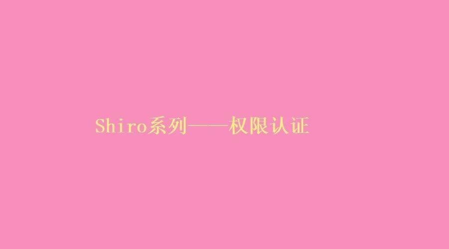 深入浅出Shiro系列——权限认证