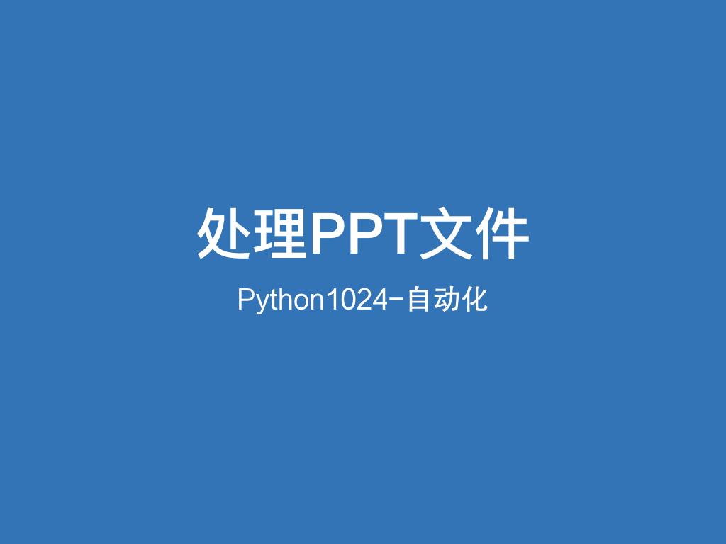 Python处理PPT文件的实用姿势
