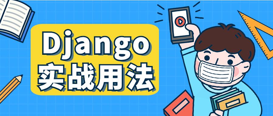 Django Models随机获取指定数量数据方法