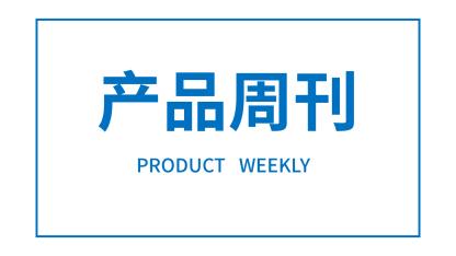 产品周刊 | 第 15 期(20200517)