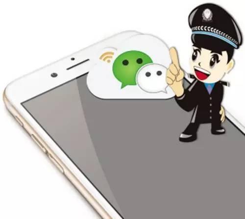 指尖上的警务,打造微警务管理服务平台