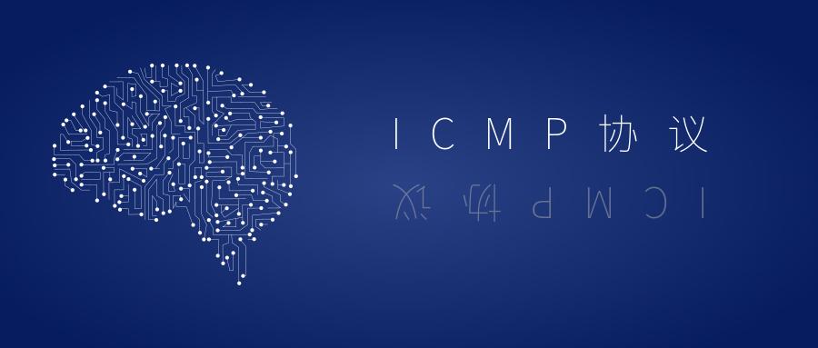 计算机网络基础(七)---网络层-ICMP协议