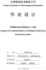 论文免费开源:NB-IoT智慧路灯监控系统