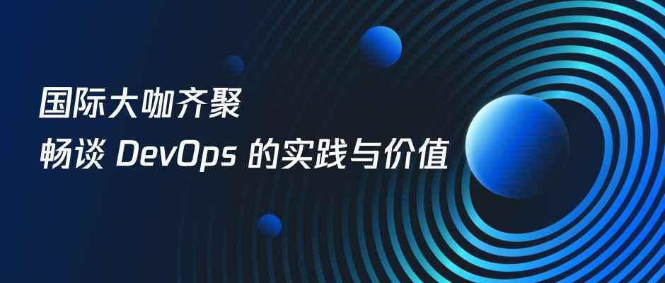 2021 DevOpsDays 东京站完美收官 | CODING 专家受邀分享最新技术资讯