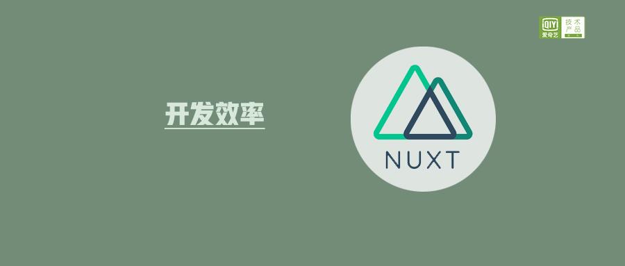 开发效率提升50%以上,爱奇艺官网主站的Nuxt实践
