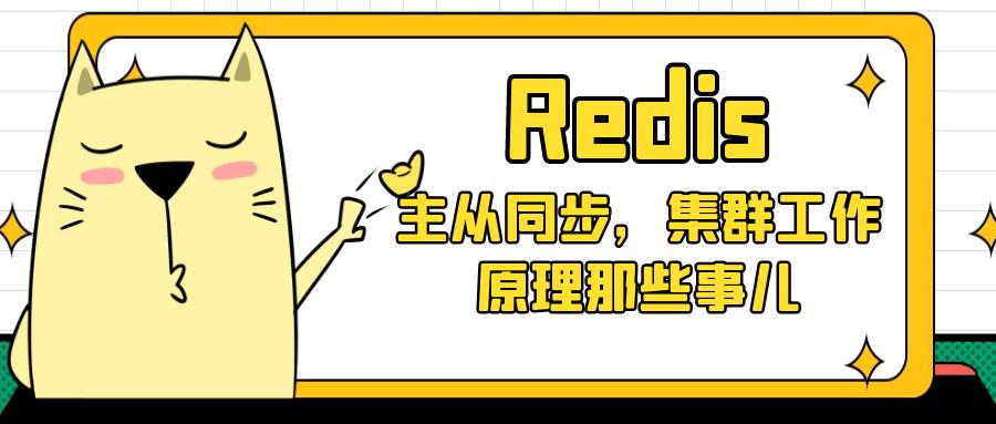 Redis系列(四):天天用着Redis集群,主从同步该知道吧?集群工作原理是否需要了解下?