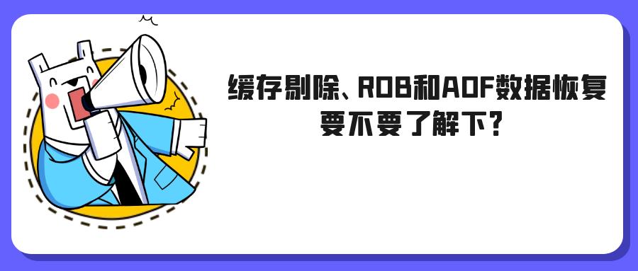 Redis系列(三):缓存过期该如何剔除?RDB和AOF又是什么?