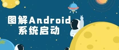 图解   Android系统的启动