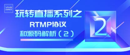 玩转直播系列之RTMP协议和源码解析(2)