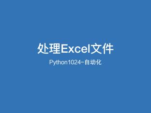 Python处理Excel文件的实用姿势