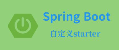 手把手教你实现自定义Spring Boot的 Starter
