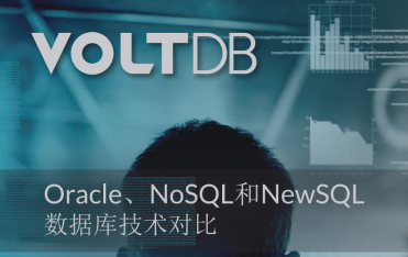 Oracle、NoSQL和NewSQL 数据库技术对比