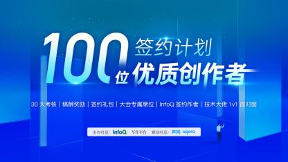InfoQ 写作平台 2021年度100位优质创作者签约计划
