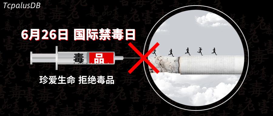 国际禁毒日 | 和TcaplusDB一起向毒品say NO!