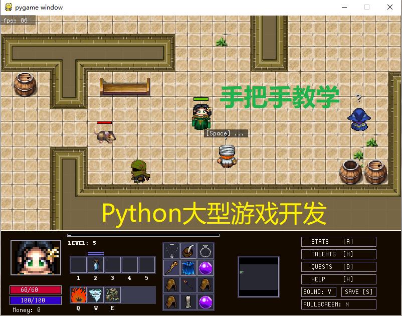 手把手教你从零开始使用python编写大型冒险类游戏01之游戏介绍