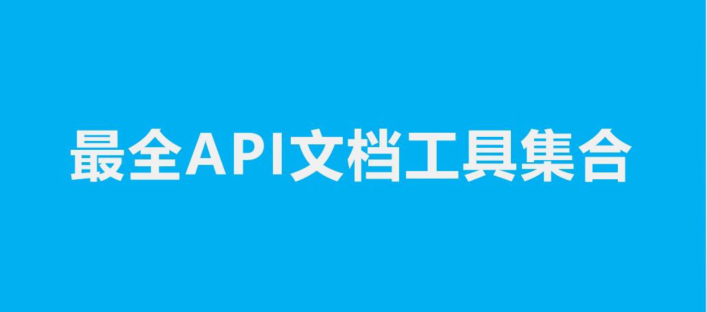 最全API文档工具集合,总有一个你喜欢的!!