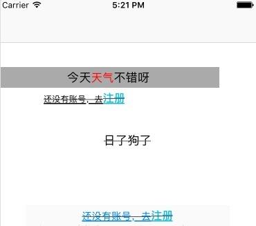 iOS开发:关于UILabel、UIButton、UITextField文字下划线的设置方法(涉及到富文本的知识)