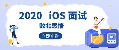 2020 — iOS 面试败北感悟