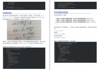 牛掰!阿里大佬刷了四年LeetCode才总结出来的数据结构和算法手册