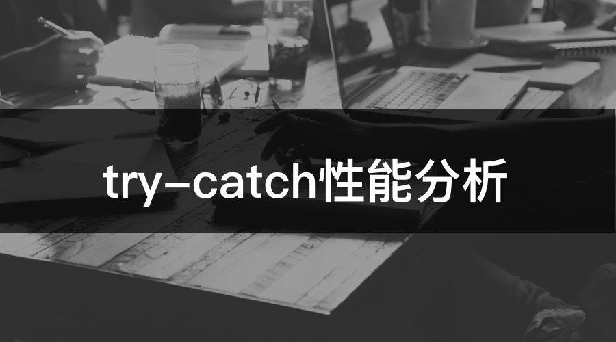 啪啪,打脸了!领导说:try-catch必须放在循环体外!