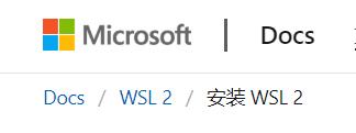 安装VMware16兼容Hyper-v+WSL2+Docker+解决0x80370102报错