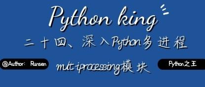 二十四、深入Python多进程multiprocessing模块