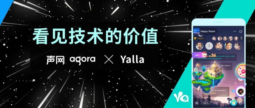 """声网 X Yalla:面对面不如线上见,中东年轻人最偏爱的语聊房是怎样""""炼""""成的?"""